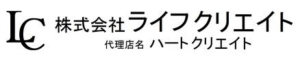 株式会社 ライフクリエイト(代理店名 ハートクリエイト)