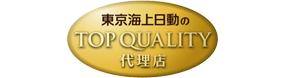 東京海上日動の TOP QUALITY 代理店