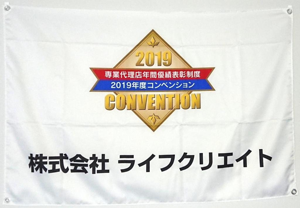 専業代理店年間優績表彰制度コンベンション入賞記録